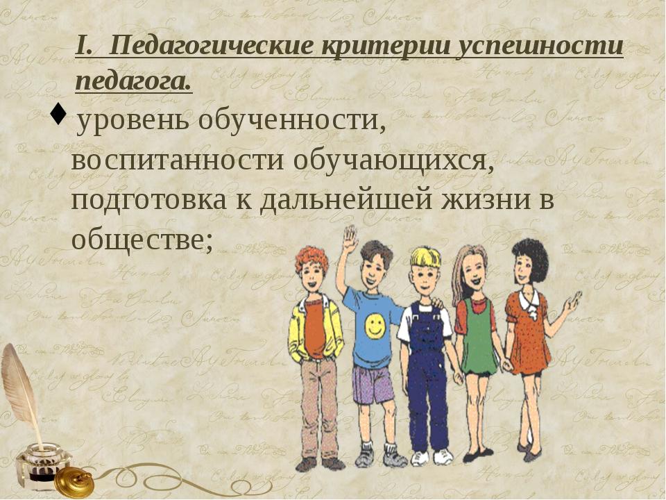 I. Педагогические критерии успешности педагога. уровень обученности, воспита...
