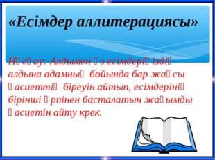 «Есімдер аллитерациясы» Нұсқау: Алдымен өз есімдеріңіздің алдына адамның бойы