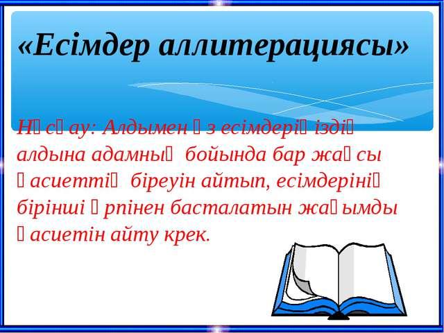 «Есімдер аллитерациясы» Нұсқау: Алдымен өз есімдеріңіздің алдына адамның бойы...