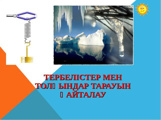 ТЕРБЕЛІСТЕР МЕН ТОЛҚЫНДАР ТАРАУЫН ҚАЙТАЛАУ