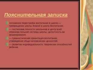 Пояснительная записка положения перестройки воспитания в школе:— превращение