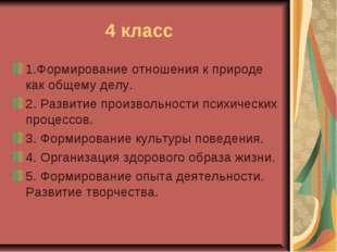 4 класс 1.Формирование отношения к природе как общему делу. 2. Развитие прои