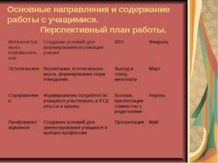 Основные направления и содержание работы с учащимися. Перспективный план рабо