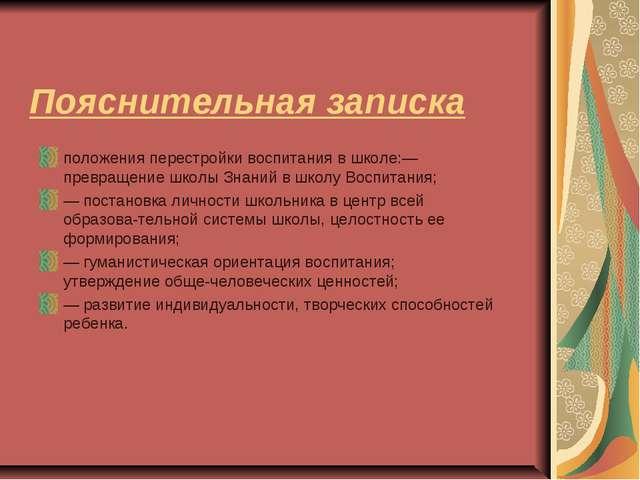 Пояснительная записка положения перестройки воспитания в школе:— превращение...