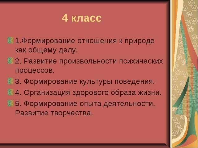 4 класс 1.Формирование отношения к природе как общему делу. 2. Развитие прои...