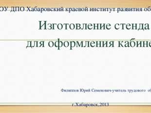 КГБОУ ДПО Хабаровский краевой институт развития образования Изготовление стен