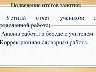 Подведение итогов занятия: - Устный отчет учеников о проделанной работе; - Ан