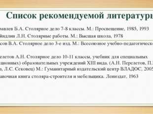 Список рекомендуемой литературы 1.Журавлев Б.А. Столярное дело 7-8 классы. М