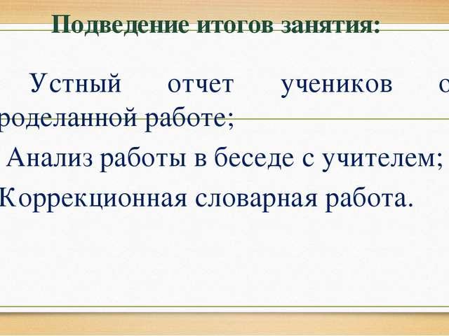 Подведение итогов занятия: - Устный отчет учеников о проделанной работе; - Ан...