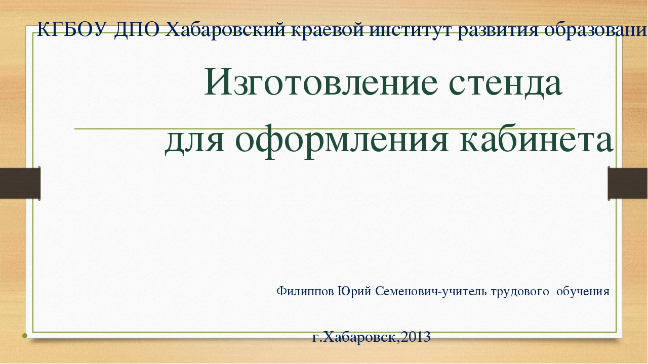 КГБОУ ДПО Хабаровский краевой институт развития образования Изготовление стен...