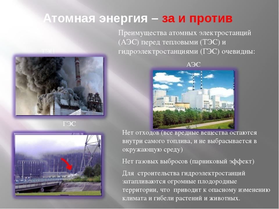 Атомная энергия – за и против Преимущества атомных электростанций (АЭС) перед...
