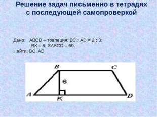Решение задач письменно в тетрадях с последующей самопроверкой Дано: АВСD – т