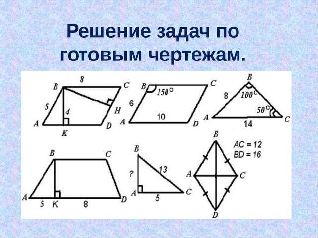 Решение задач по готовым чертежам.