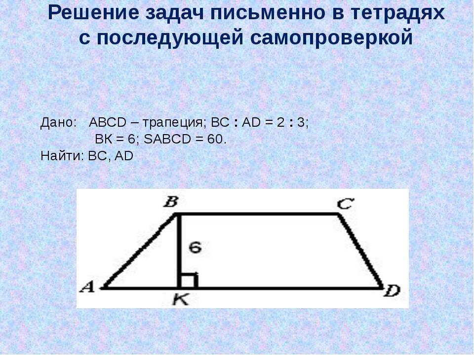 Решение задач письменно в тетрадях с последующей самопроверкой Дано: АВСD – т...