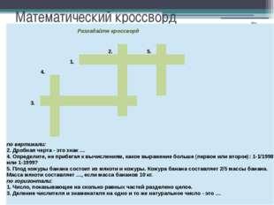 Математический кроссворд Разгадайте кроссворд 2.  5.  1.