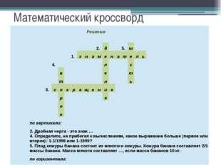 Математический кроссворд Решение 2. д 5. ш 1. з н а м е н а т е л ь 4. л с в