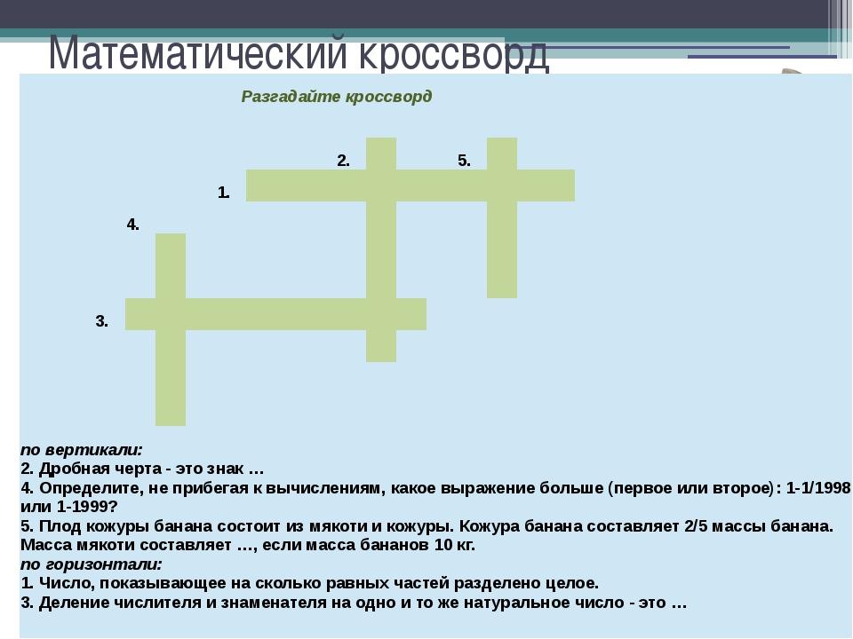 Математический кроссворд Разгадайте кроссворд 2.  5.  1.         ...