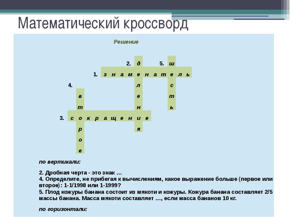 Математический кроссворд Решение 2. д 5. ш 1. з н а м е н а т е л ь 4. л с в...
