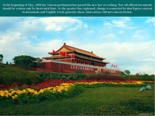 In the beginning of May, 2004 the Taiwan parliament has passed the new law on