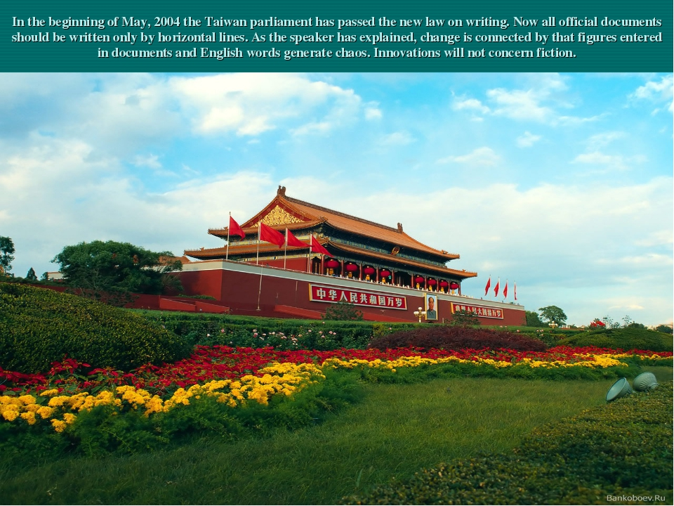 In the beginning of May, 2004 the Taiwan parliament has passed the new law on...