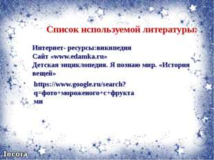 Список используемой литературы: Интернет- ресурсы:википедия Сайт «www.edamka.