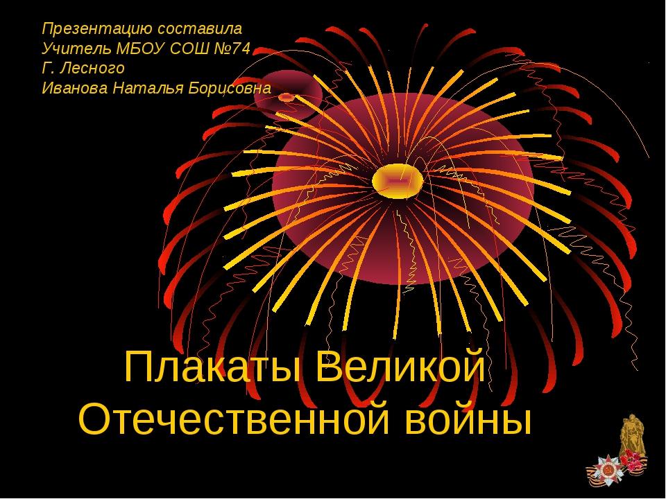 Плакаты Великой Отечественной войны Презентацию составила Учитель МБОУ СОШ №7...