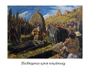 Посвящение коня покойнику (1948)