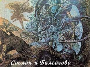 Сослан и Балсагово колесо