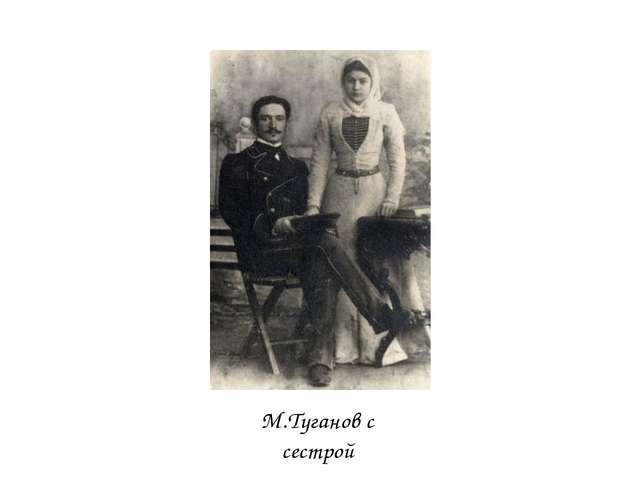 М.Туганов с сестрой