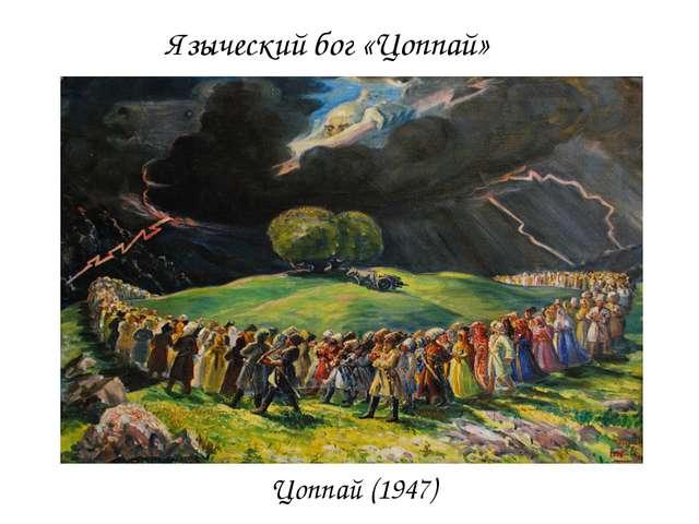 Языческий бог «Цоппай» Цоппай (1947)