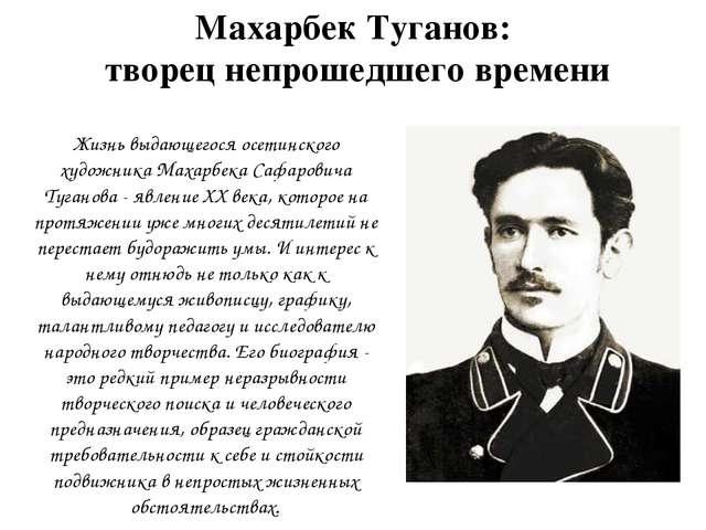 Махарбек Туганов: творец непрошедшего времени Жизнь выдающегося осетинского...