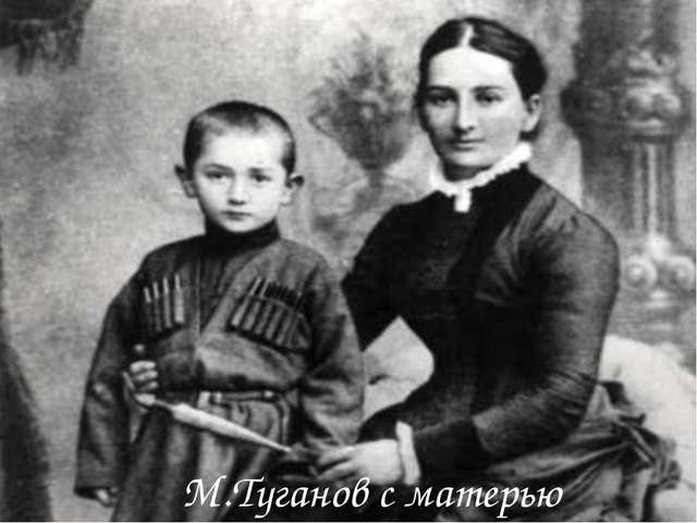 М.Туганов с матерью