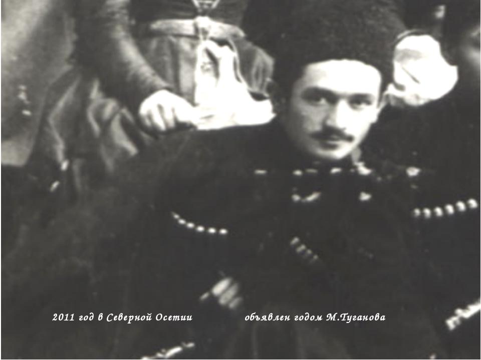 2011 год в Северной Осетии объявлен годом М.Туганова