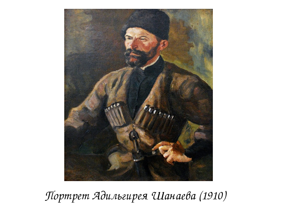 Портрет Адильгирея Шанаева (1910)