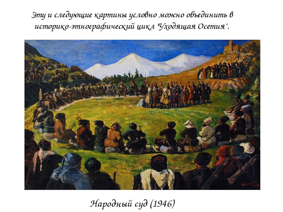 Эту и следующие картины условно можно объединить в историко-этнографический ц...