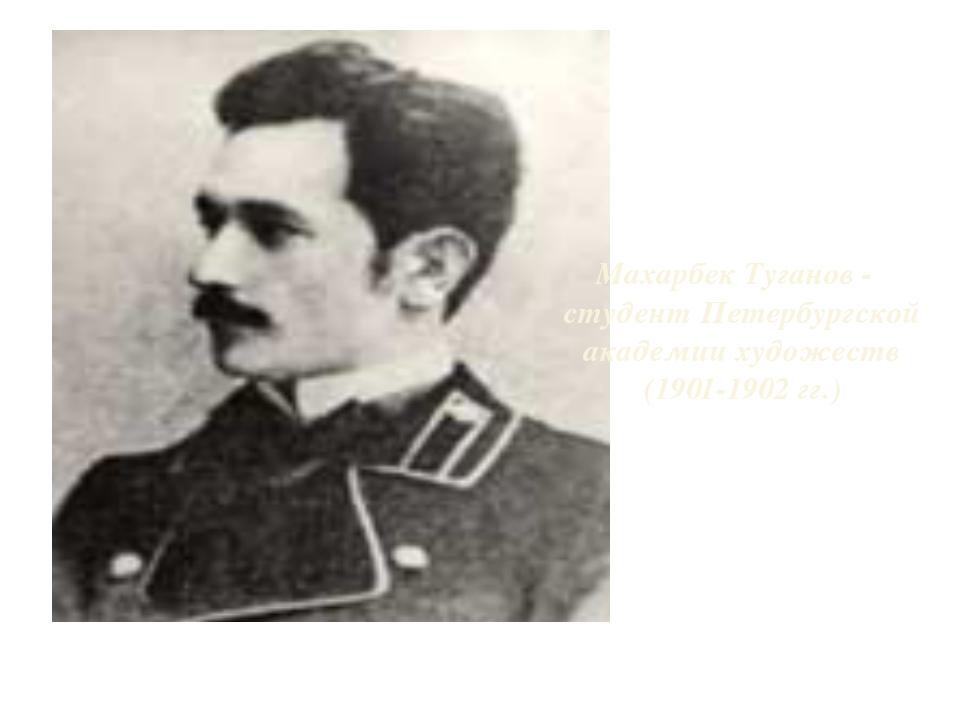 Махарбек Туганов - студент Петербургской академии художеств (1901-1902 гг.)