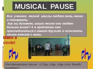 MUSICAL PAUSE Все ученики лесной школы любят петь песни и танцевать. Как вы д