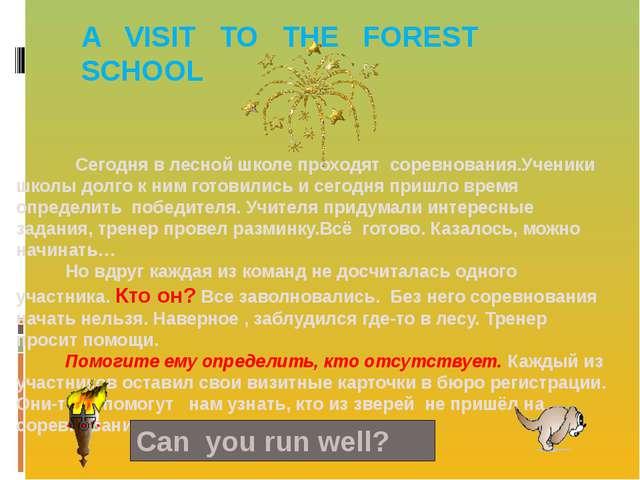 A VISIT TO THE FOREST SCHOOL Сегодня в лесной школе проходят соревнования.Уче...