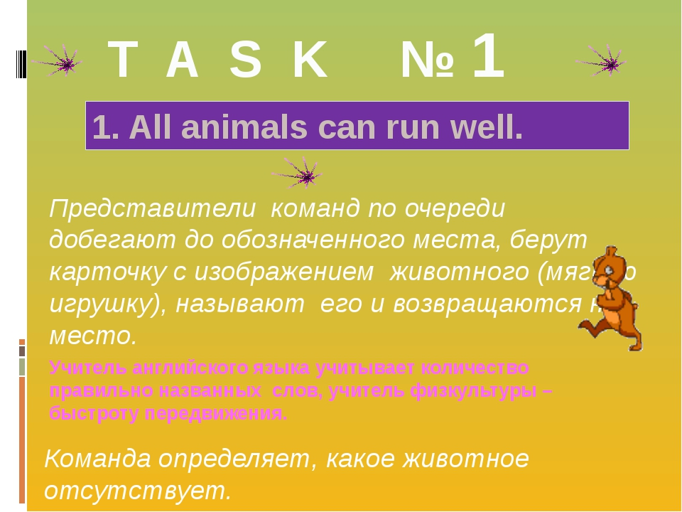 T A S K № 1 1. All animals can run well. Представители команд по очереди доб...