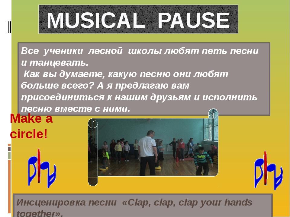 MUSICAL PAUSE Все ученики лесной школы любят петь песни и танцевать. Как вы д...
