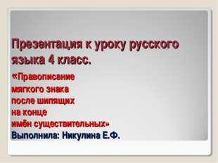 Презентация к уроку русского языка 4 класс. «Правописание мягкого знака после