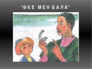 """""""Ә К Е М Е Н Б А Л А"""""""