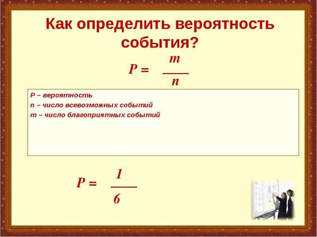 Как определить вероятность события? Р – вероятность n – число всевозможных со...