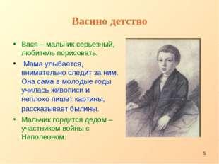 * Васино детство Вася – мальчик серьезный, любитель порисовать. Мама улыбаетс