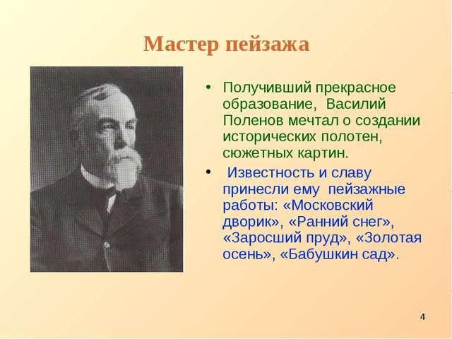 * Мастер пейзажа Получивший прекрасное образование, Василий Поленов мечтал о...