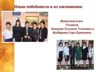 Наши победители и их наставники Казахский язык Учителя Лекерова Гульжан Улано