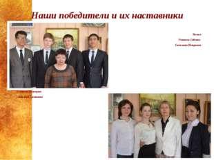 Наши победители и их наставники Химия Учитель Губских Светлана Петровна Физик