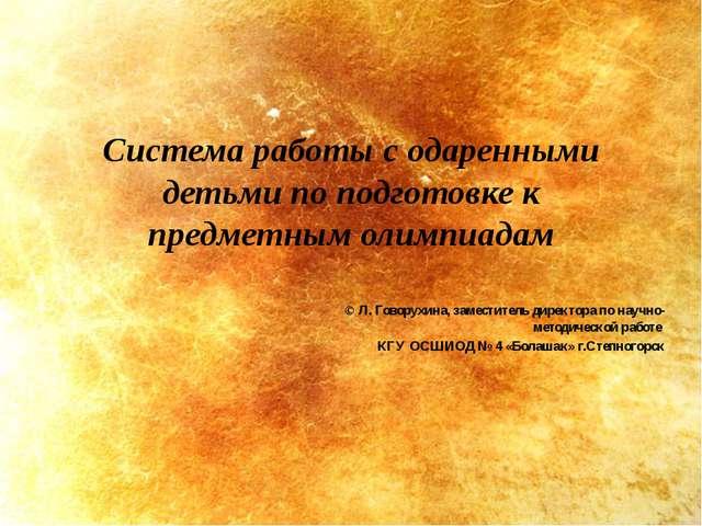 Система работы с одаренными детьми по подготовке к предметным олимпиадам © Л....