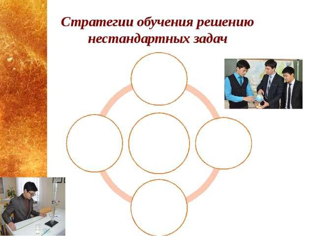 Стратегии обучения решению нестандартных задач