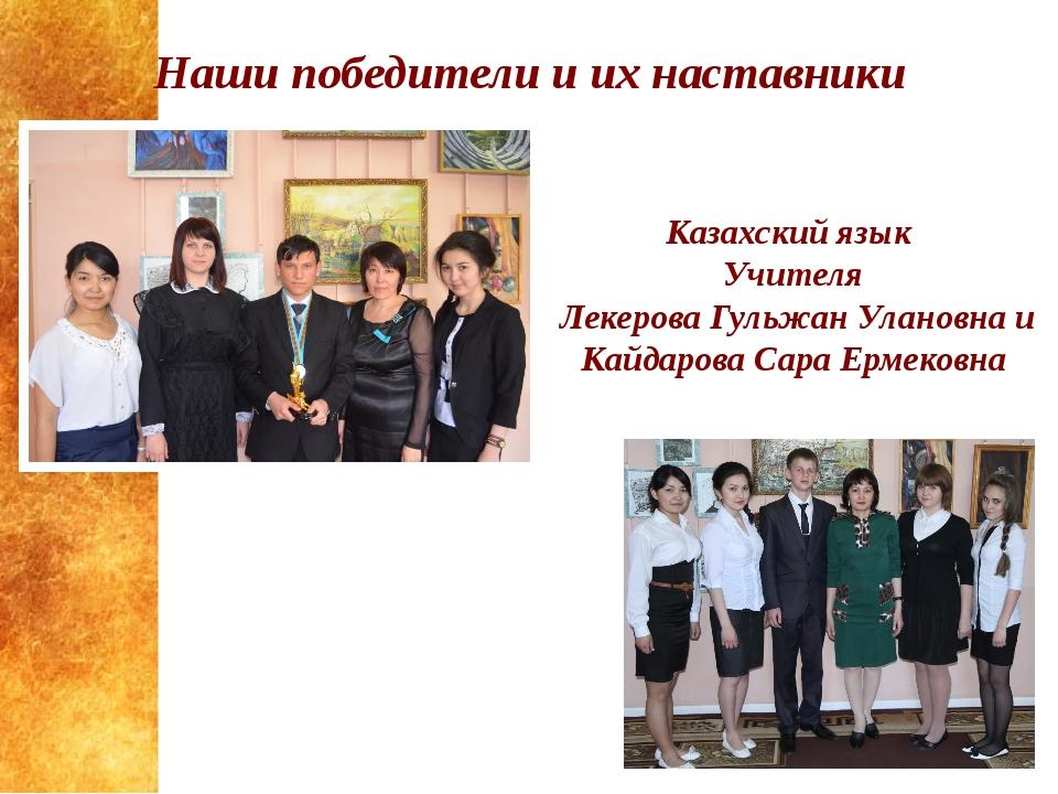 Наши победители и их наставники Казахский язык Учителя Лекерова Гульжан Улано...